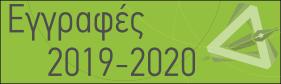 εγγραφές 2019-2020