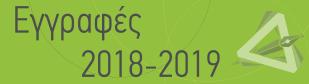 εγγραφές 2017-2018